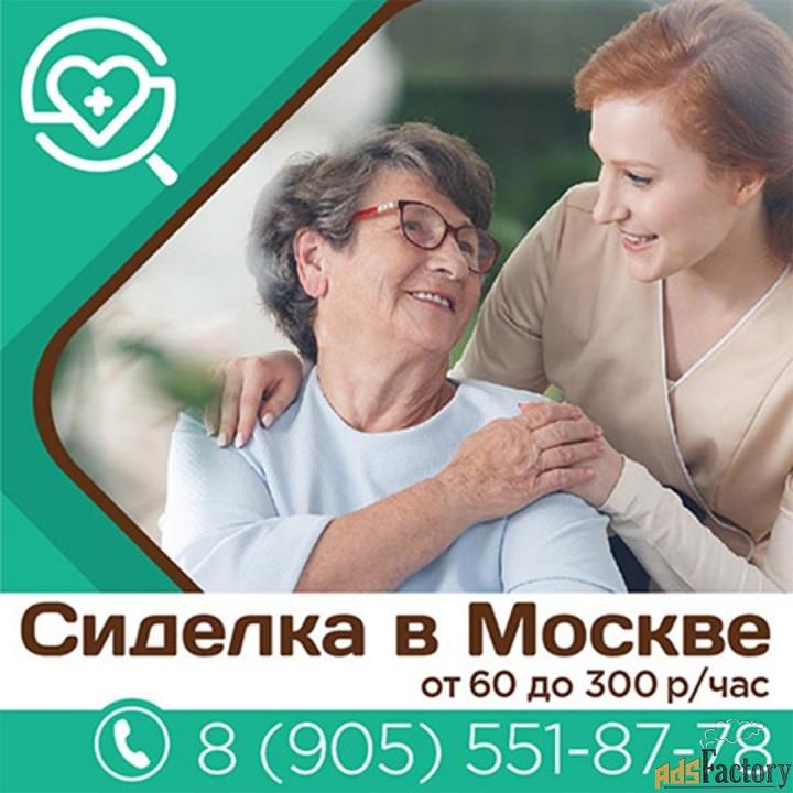 сиделка / уход за близкими на дому и в больнице