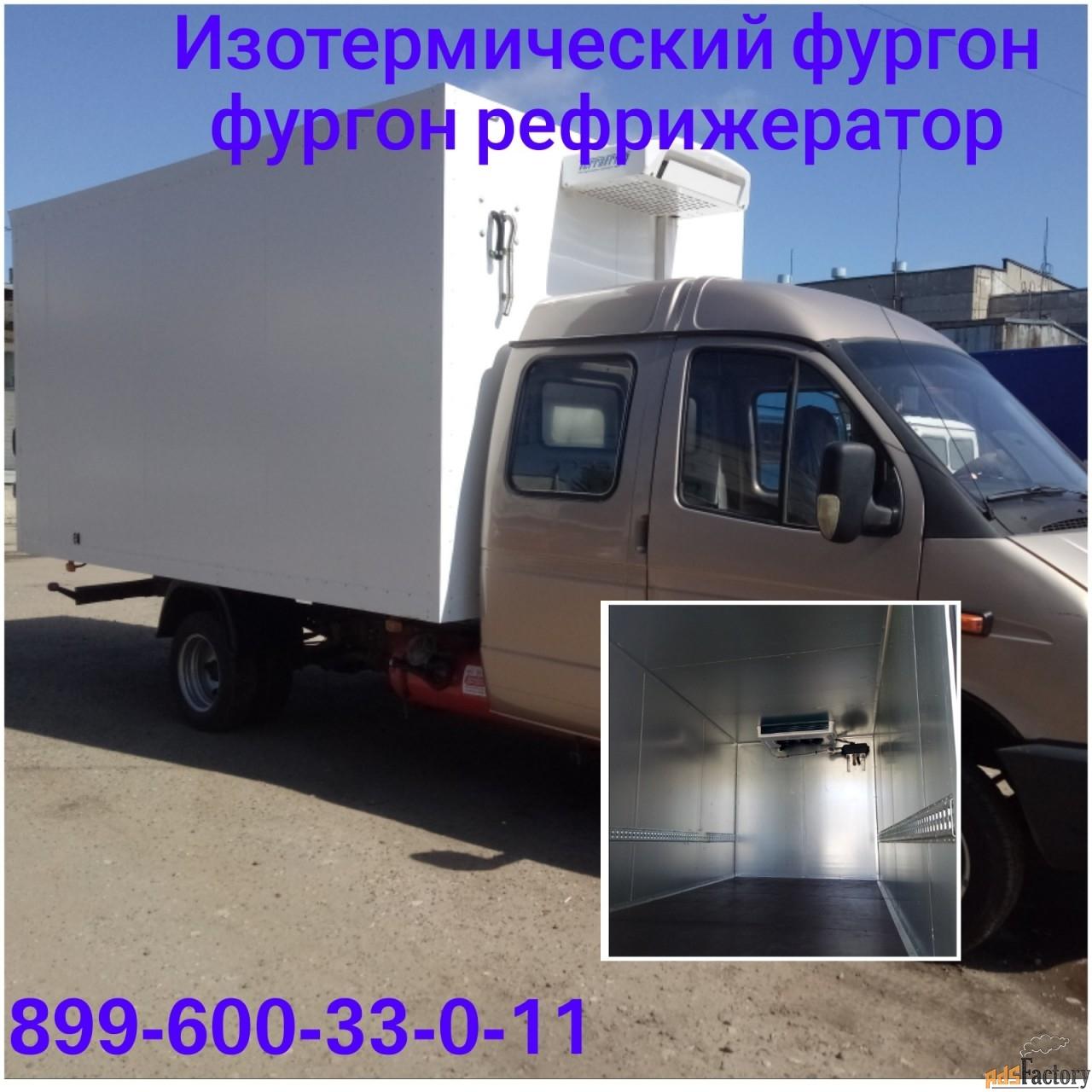 купить изотермический фургон