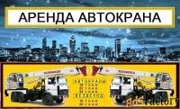 аренда автокранов 16, 25, 32, 40, 50 тонн