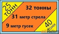 Аренда Автокрана 25 тонн и 32 тонны город Щелково