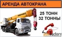 Аренда автокрана 25 тонн 32 тонны Ногинск