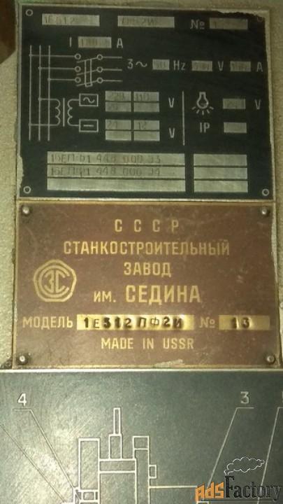 1Е512ПФ2И токарно карусельный станок УЦИ Епифан