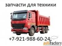 запчасти для грузового и общественного транспорта