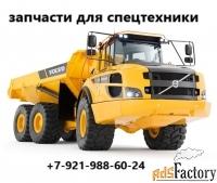 запчасти для техники и грузовиков volvo