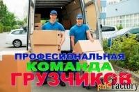 грузчики автотранспорт