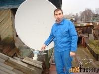 монтаж, настройка спутниковых антенн