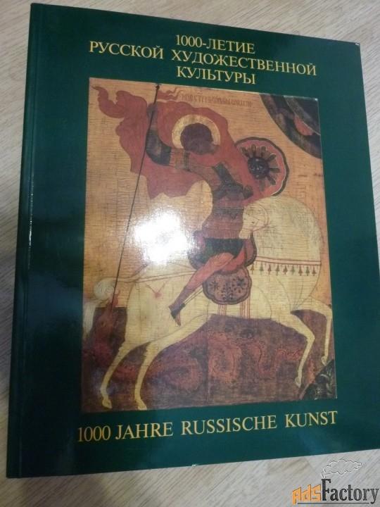 Книга «1000 лет Русской Художественной Культуры» 88г.