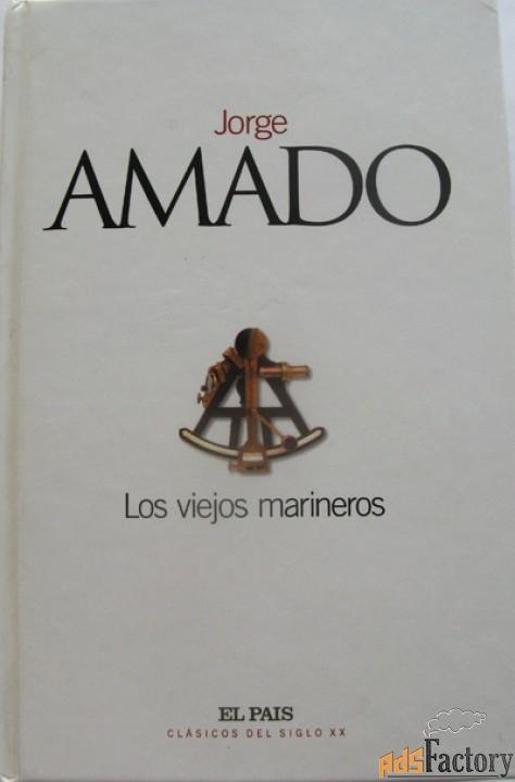 роман известного бразильского писателя на испанском