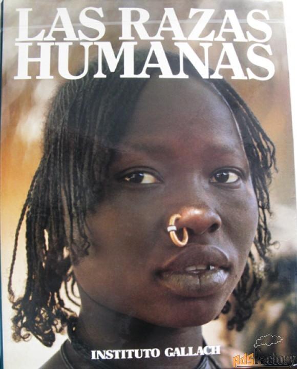 человеческие расы на испанском