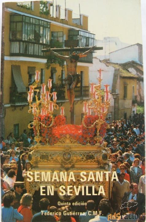 религиозные праздники в испании