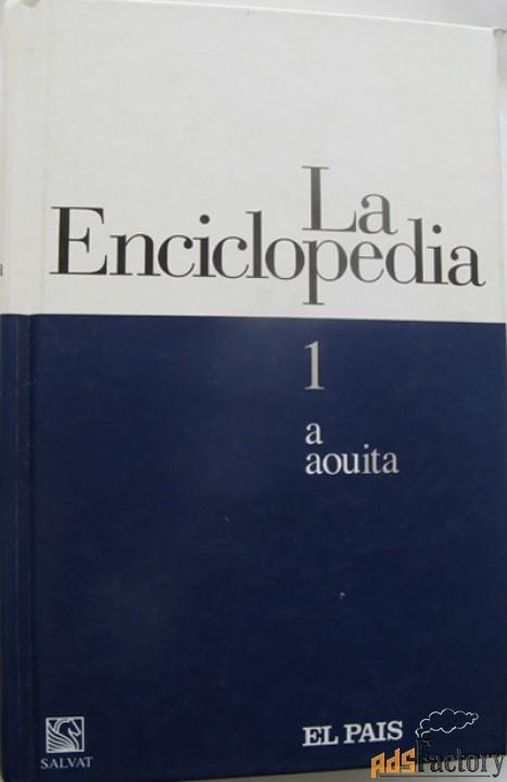 в помощь изучающим испанский язык
