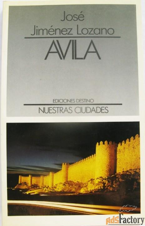 средневековые города испании