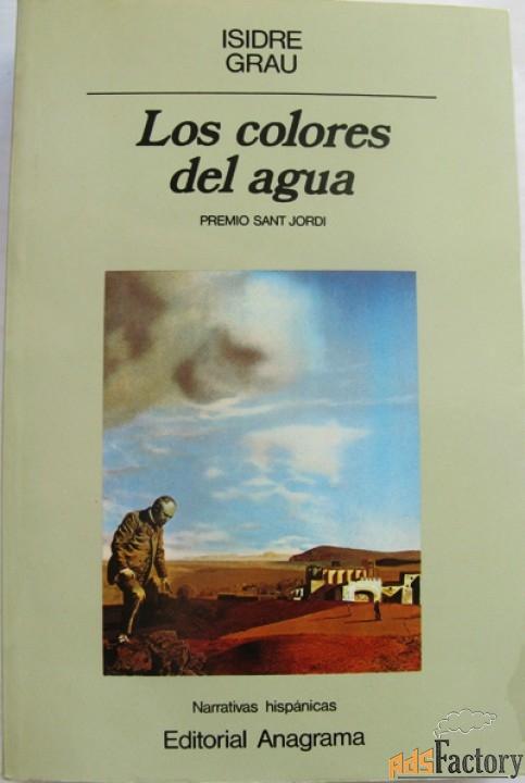 популярный каталонский писатель