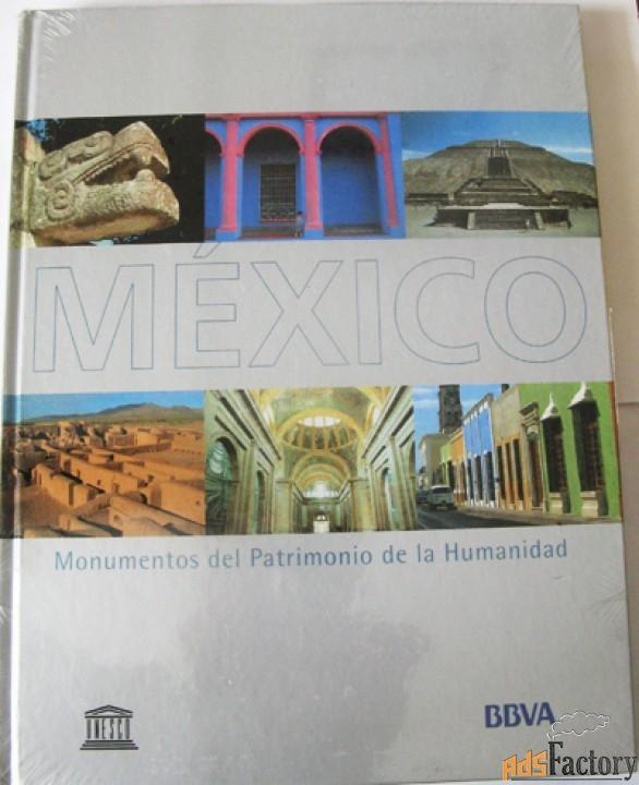 самое интересное в мексике