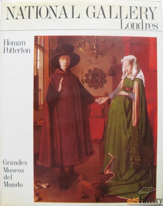 лондонский музей «национальная галерея» на испанском