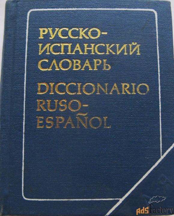 Карманный русско-испанский словарь