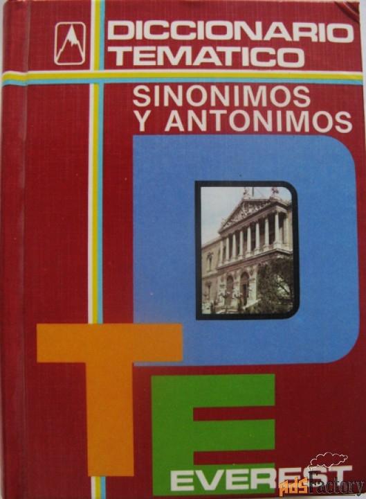 Испанский словарь синонимов и антонимов