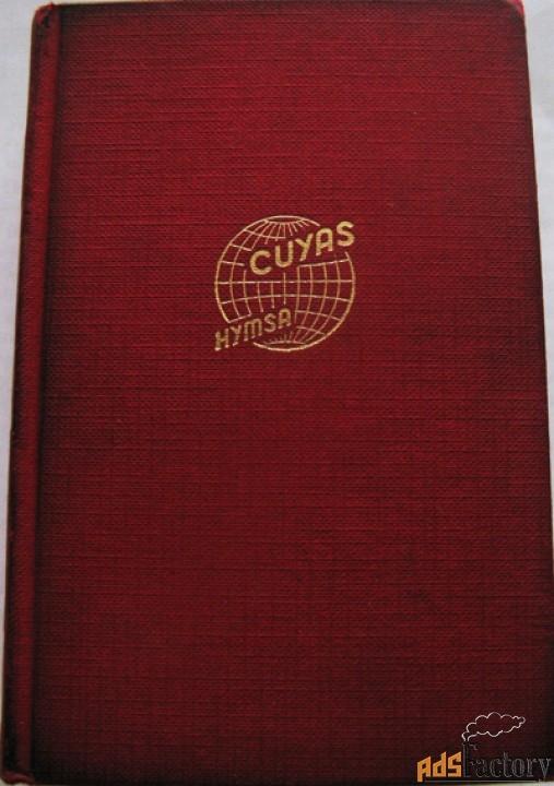 Итало-испанский и испано-итальянский словарь