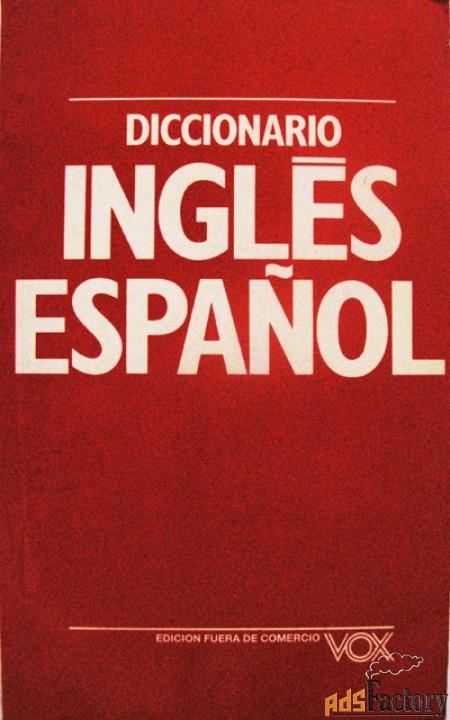Англо-испанский словарь