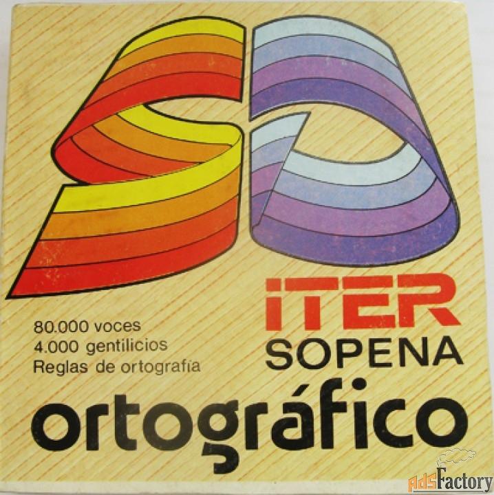 Орфографический словарь. Испанский язык