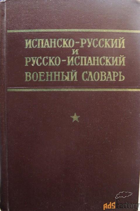 Испанский военный словарь