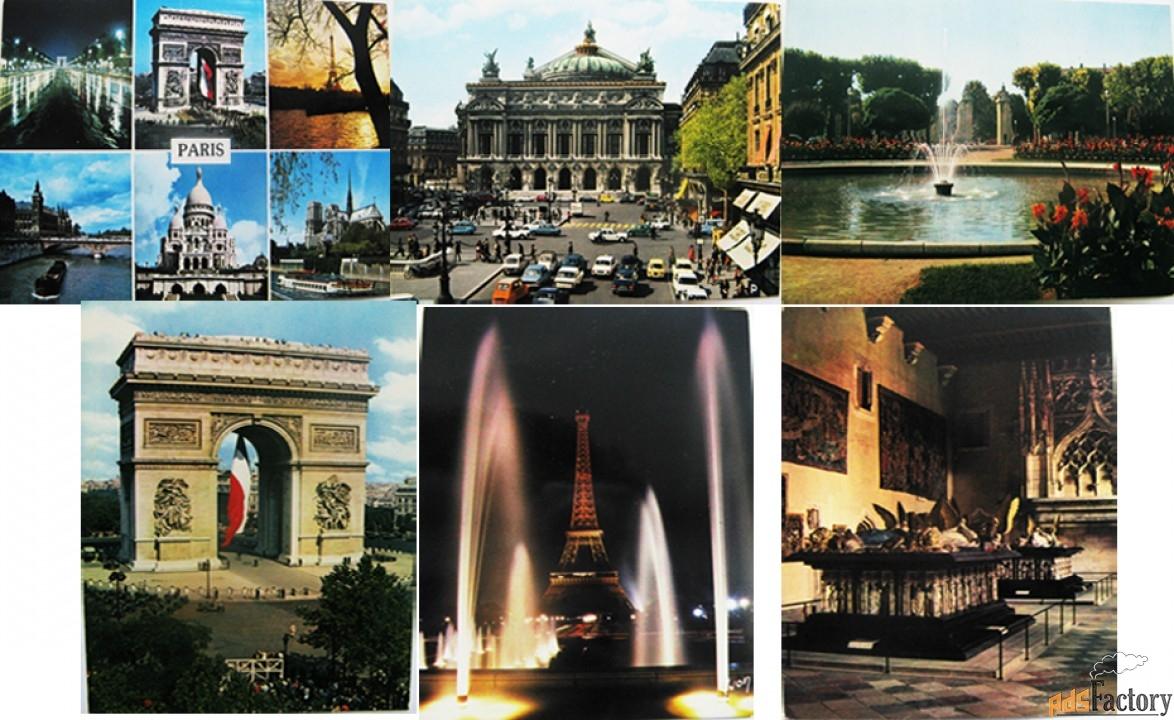 Открытки из Франции