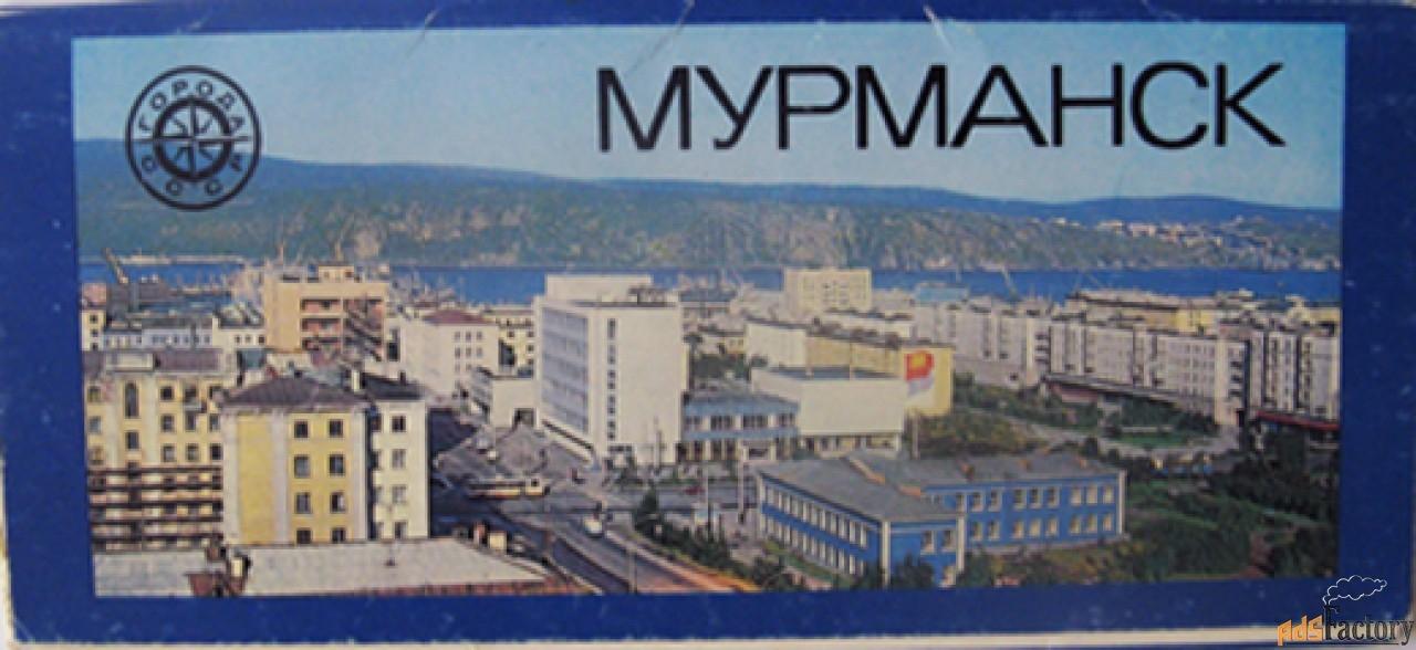 Комплект открыток - Мурманск