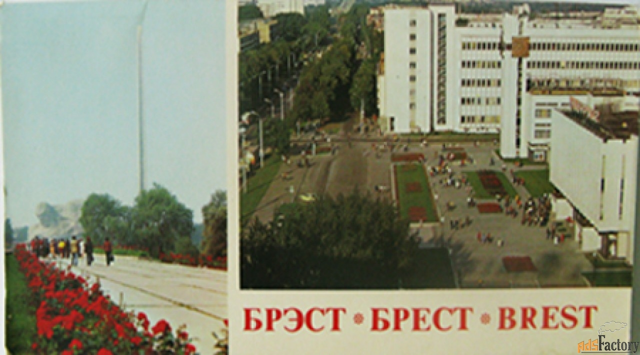 Комплект открыток - Брест