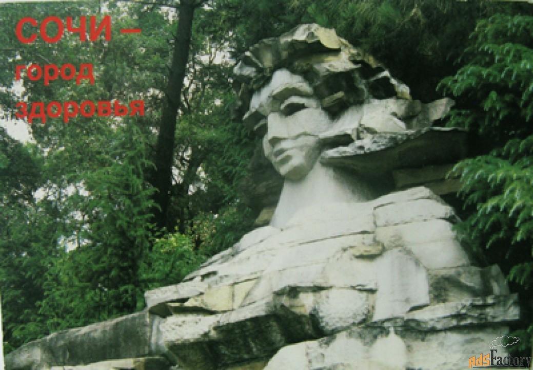Комплект открыток - Сочи