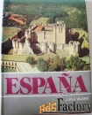 самые интересные места в испании