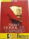 сказки известных писателей на испанском