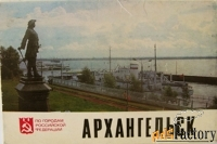 Комплект открыток - Архангельск