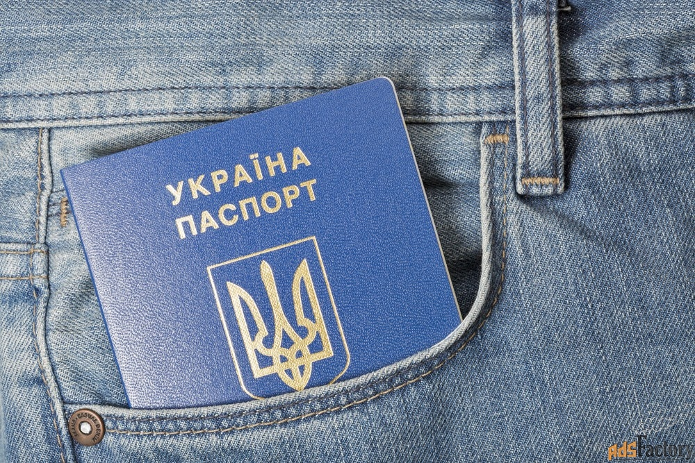 паспорт украины, загранпаспорт, оформить / купить