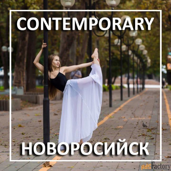 contemporary dance – обучение контемпу в новороссийске