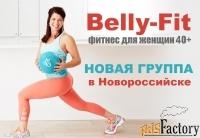 занятия 40+ «belly fit» в новороссийске