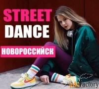 уличные танцы для детей в новороссийске