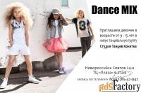dance mix - современные танцы для девочек