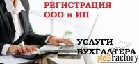 Регистрация ООО, ИП и открытие счета в банке