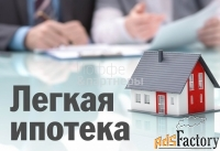 ипотека для каждого