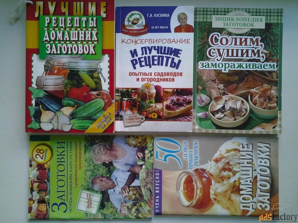 Заготовки из овощей, фруктов и др.