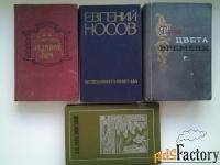 Книги известных российских, советских и зарубежных писателей