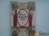 Исторические романы, повести, рассказы, хроники