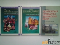 Учебная литература, пособия, тесты, упражнения