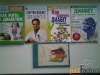 Сахарный диабет, лечение, питание