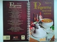 Кулинарные рецепты. Книга для записи рецептов