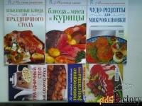 Миллион рецептов блюд