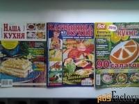 Журналы с кулинарными рецептами