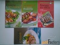 Брошюры с кулинарными рецептами. Ч.II