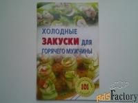 Брошюры с кулинарными рецептами. Ч.III