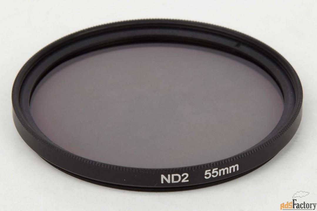 Светофильтр нейтральный, ND2, 55mm